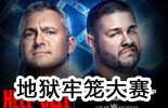 WWE2017年10月9日【地狱牢笼大赛】