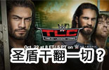 WWE2017年10月23日【桌子梯子椅子】TLC大赛