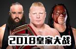 WWE2018年1月29日【皇家大战】